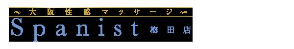 Spanist 梅田店(性感マッサージ)公式サイト