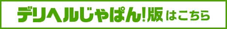 スパニスト梅田店舗詳細【デリヘルじゃぱん】