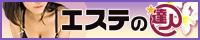 大阪の風俗エステ情報 エステの達人